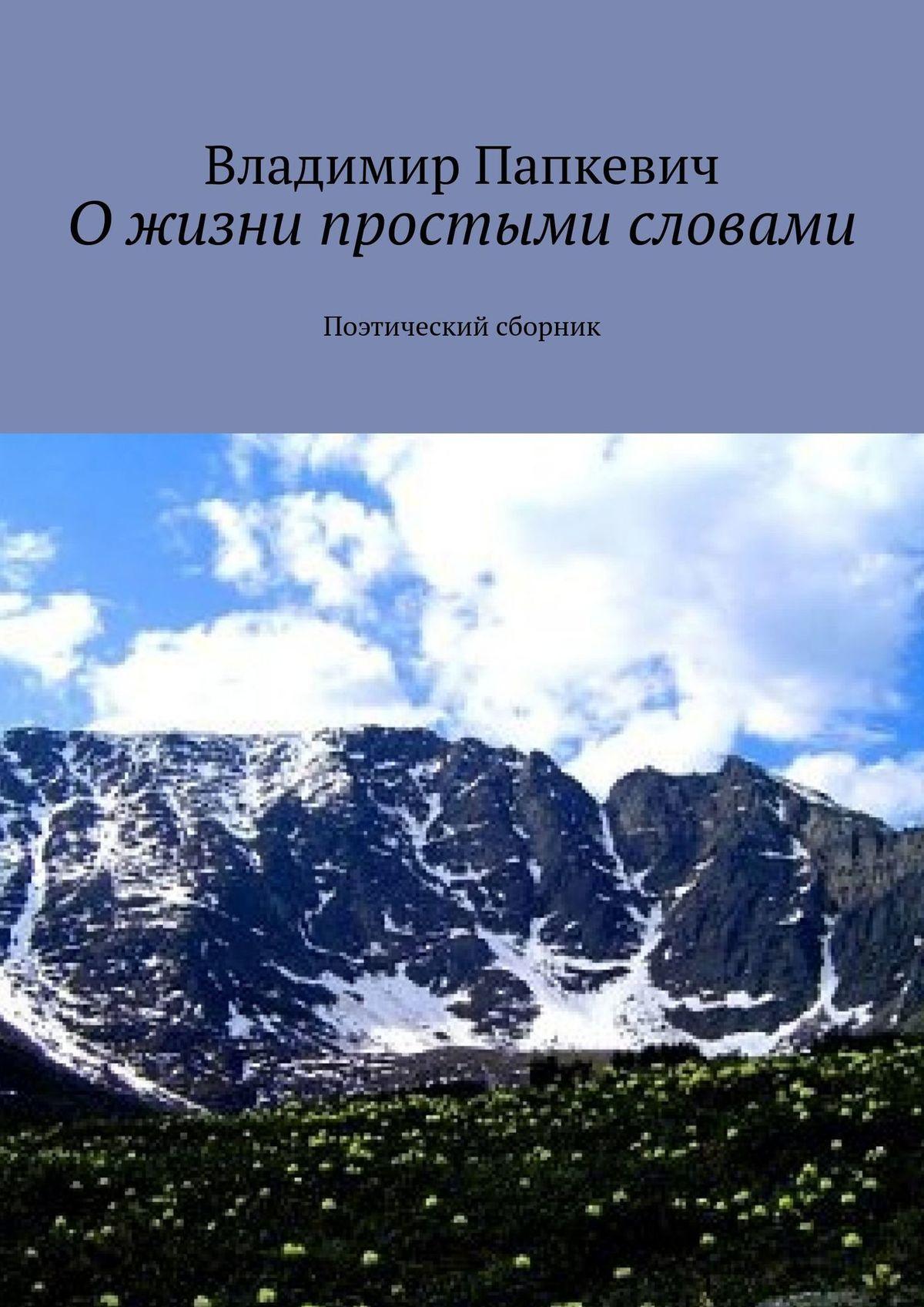 Владимир Папкевич Ожизни простыми словами. Поэтический сборник медицина и здоровье простыми словами
