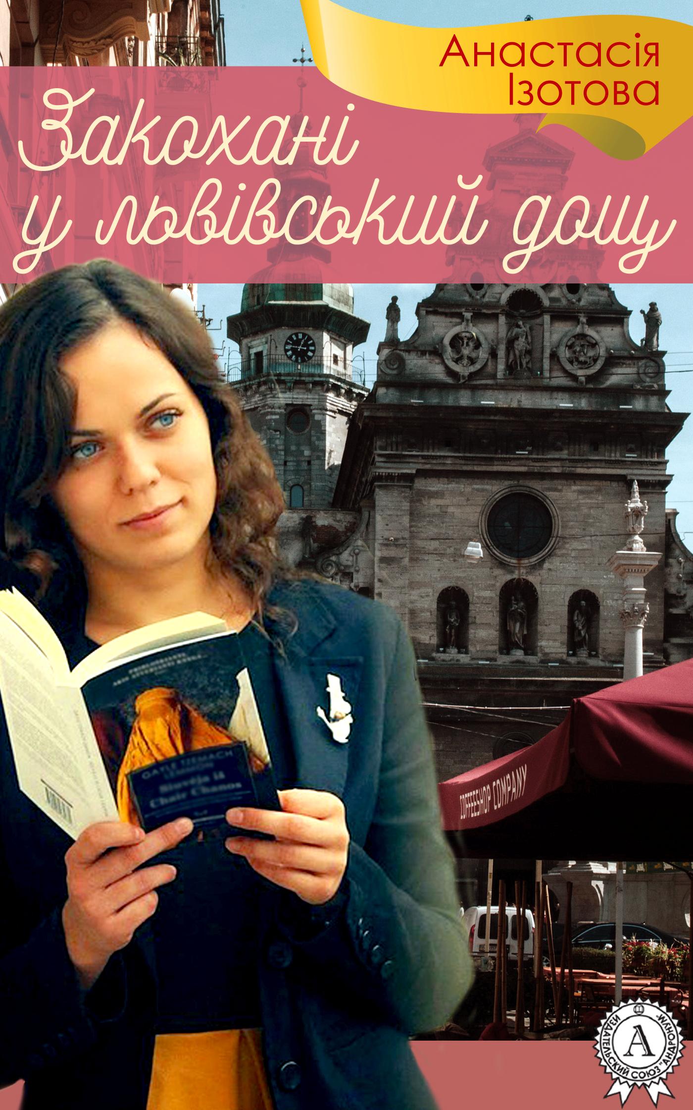 Анастасія Ізотова Закохані у львівський дощ пола гоукінз дівчина у потягу