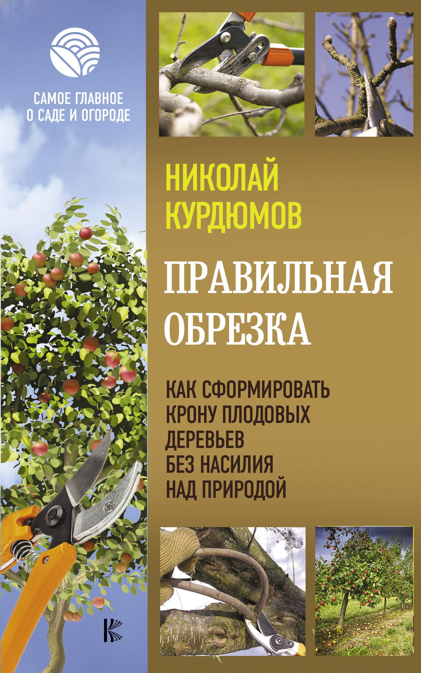 Николай Курдюмов Обрезка без секатора и другие нетравмирующие приемы формировки кроны цены