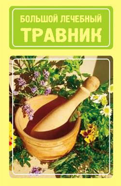 Иван Дубровин Большой лечебный травник польза растений для человека и природы