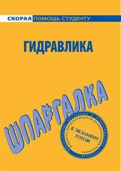 Юлия Валерьевна Щербакова Гидравлика. Шпаргалка