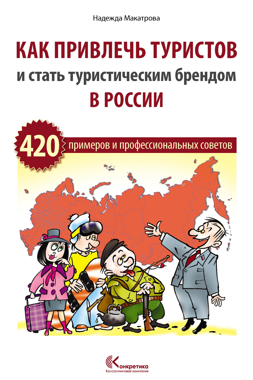 Надежда Макатрова Как привлечь туристов и стать туристическим брендом в России