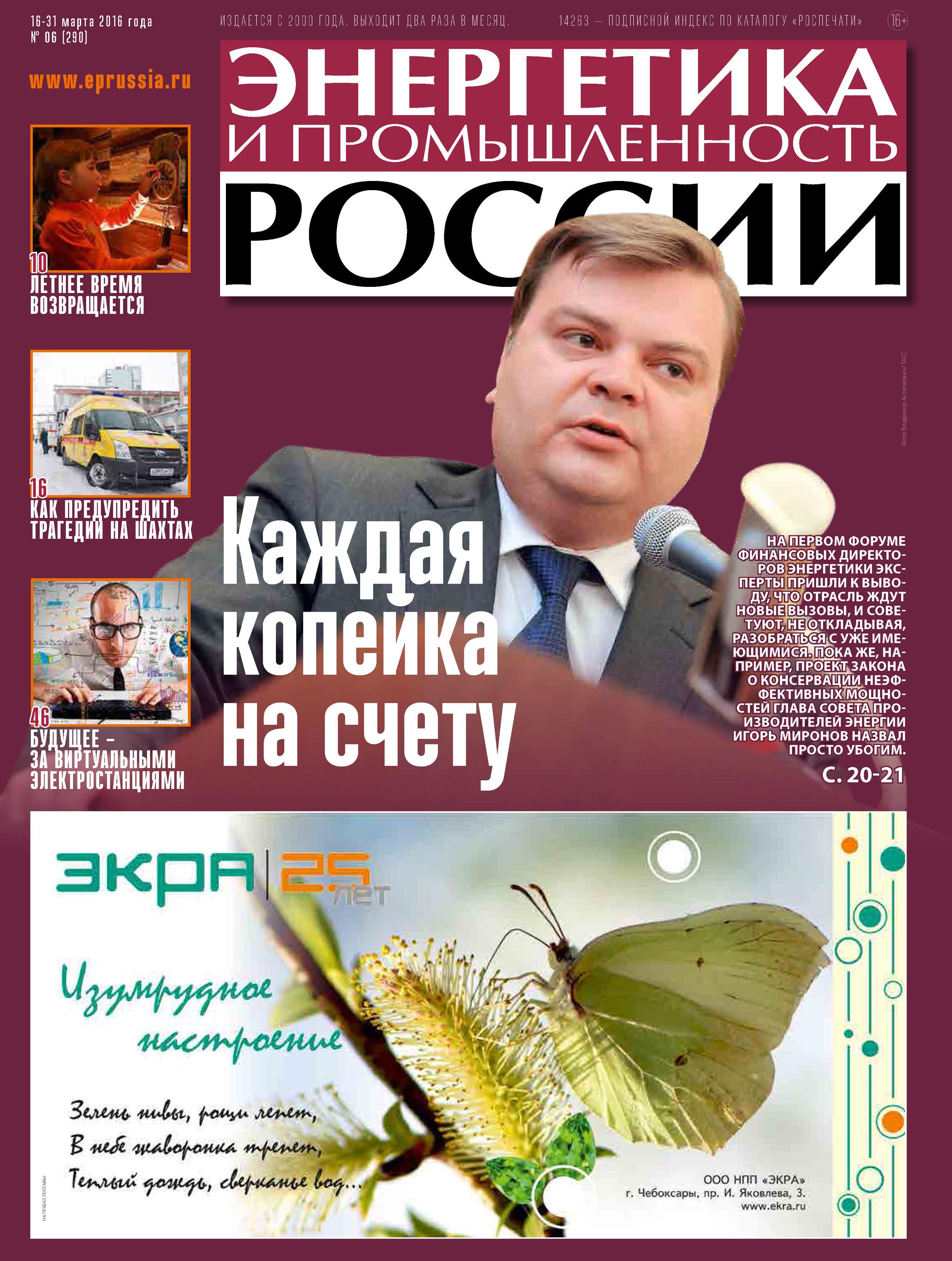 Отсутствует Энергетика и промышленность России №6 2016 спецодежда pang zhe pz036