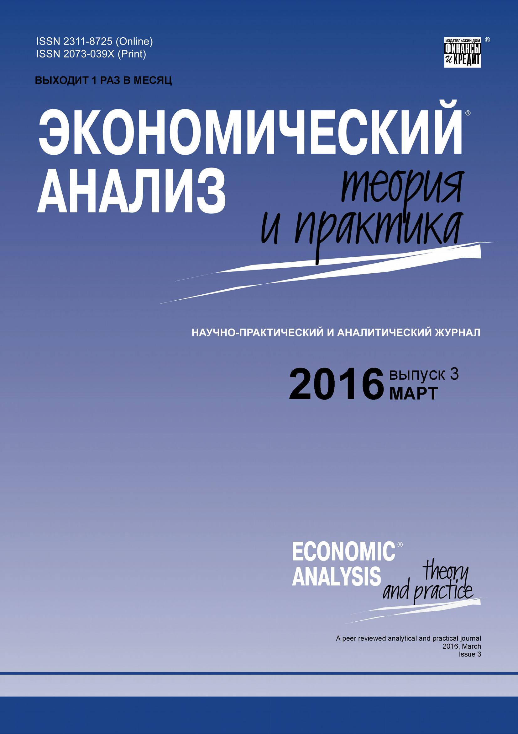 Отсутствует Экономический анализ: теория и практика № 3 (450) 2016