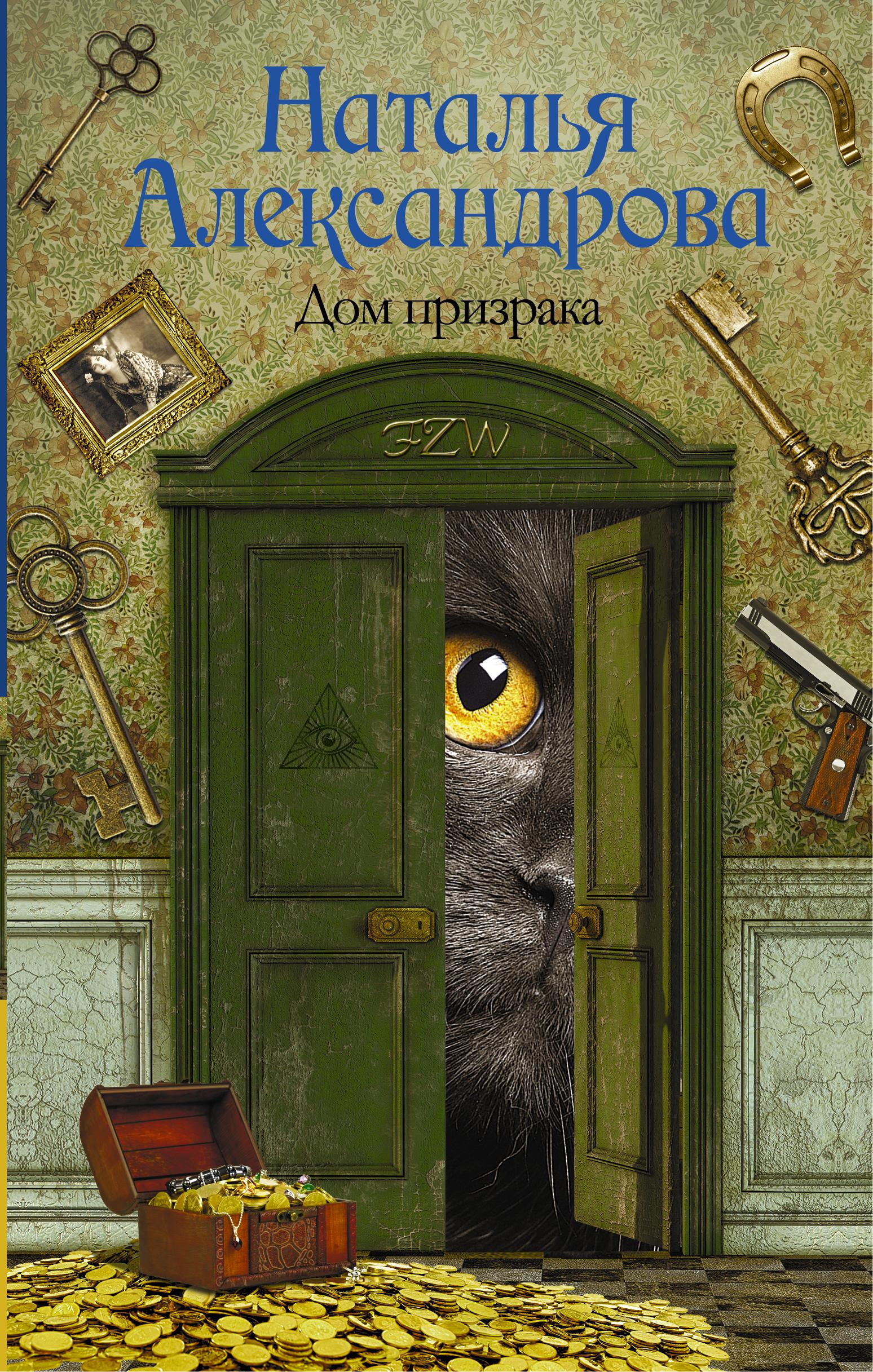 Наталья Александрова Дом призрака александрова наталья дом призрака