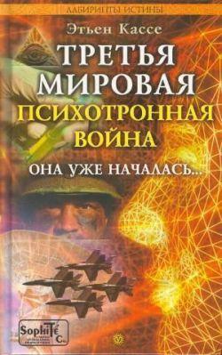 Этьен Кассе Третья мировая психотронная война уолкер д операция немыслимое третья мировая война