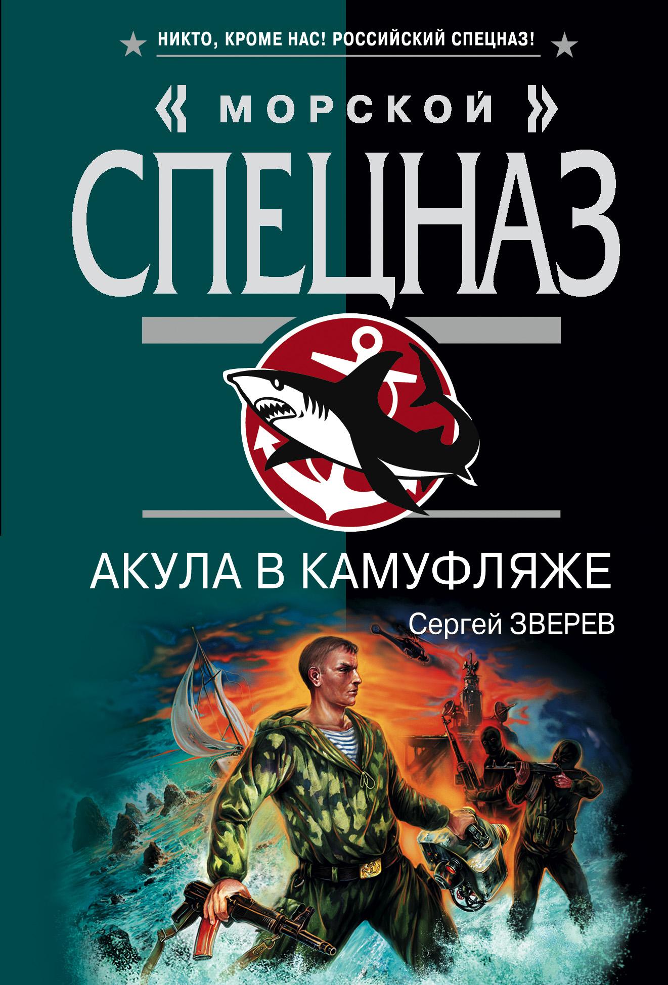 Сергей Зверев Акула в камуфляже