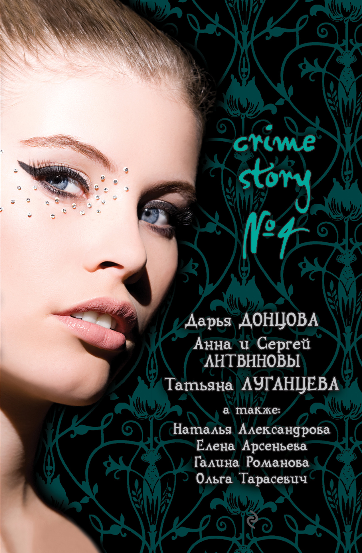 Дарья Донцова Crime story № 4 (сборник) анна и сергей литвиновы та самая татьяна сборник