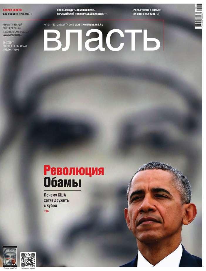КоммерсантЪ Власть 12-2016