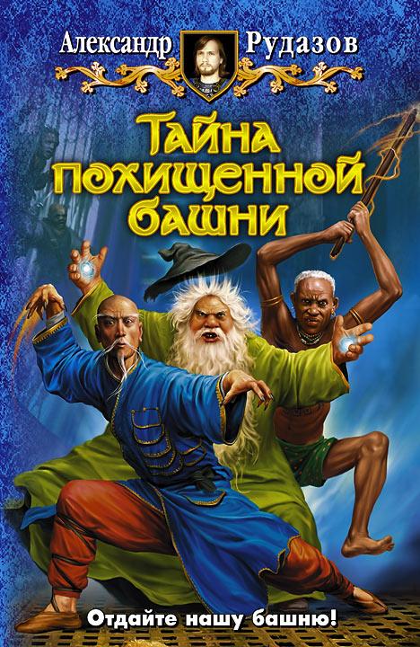 Александр Рудазов Тайна похищенной башни александр рудазов тени не умеют говорить