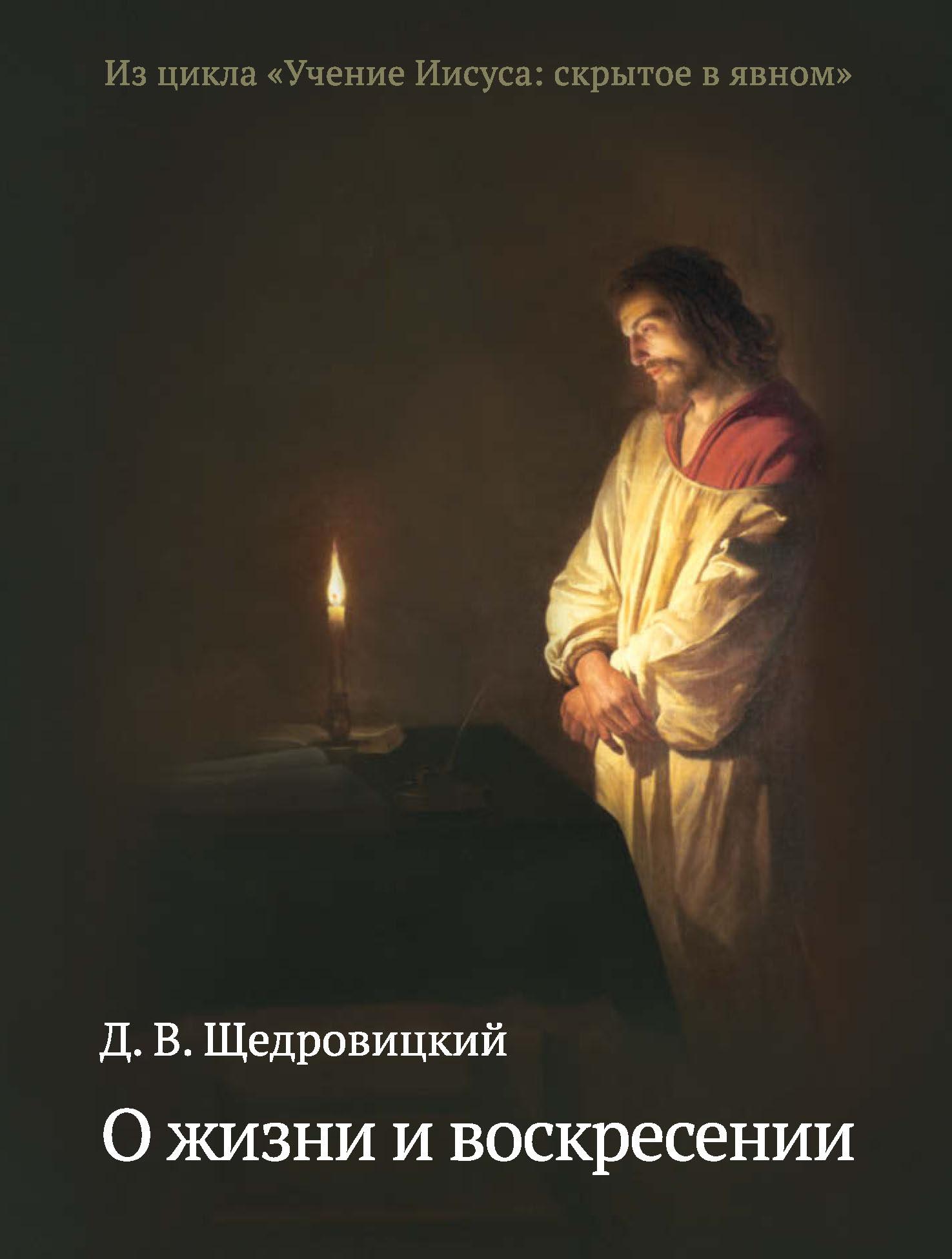 О жизни и воскресении ( Дмитрий Щедровицкий  )