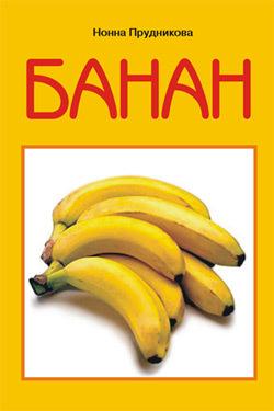Инна Прудникова Банан