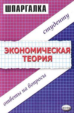 Динара Ануаровна Тактомысова Экономическая теория. Шпаргалка мамаева л экономическая теория учебник isbn 9785222251546
