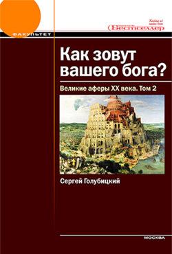 цена на Сергей Голубицкий Великие аферы XX века. Том 2
