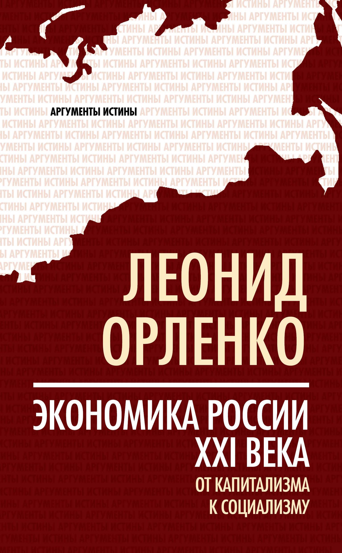 Леонид Орленко Экономика России XXI века. От капитализма к социализму цена в Москве и Питере
