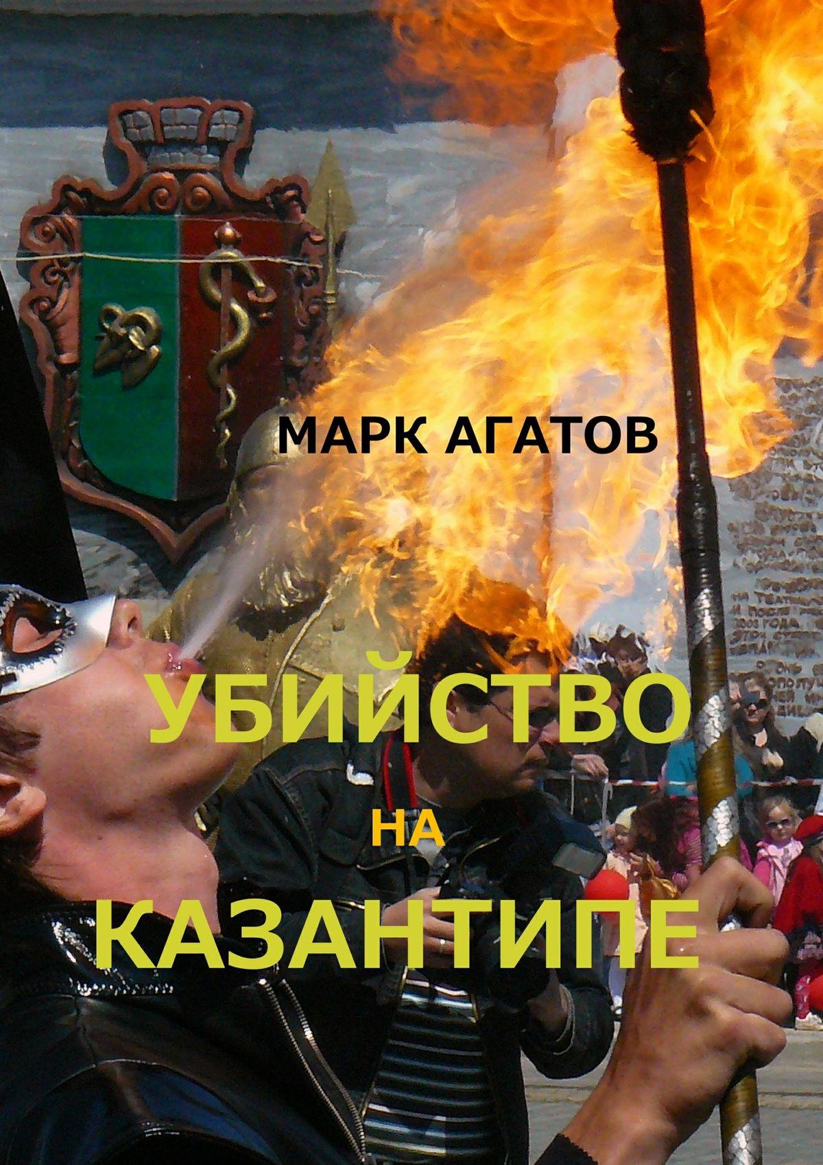 Марк Агатов Убийство наКазантипе цена в Москве и Питере