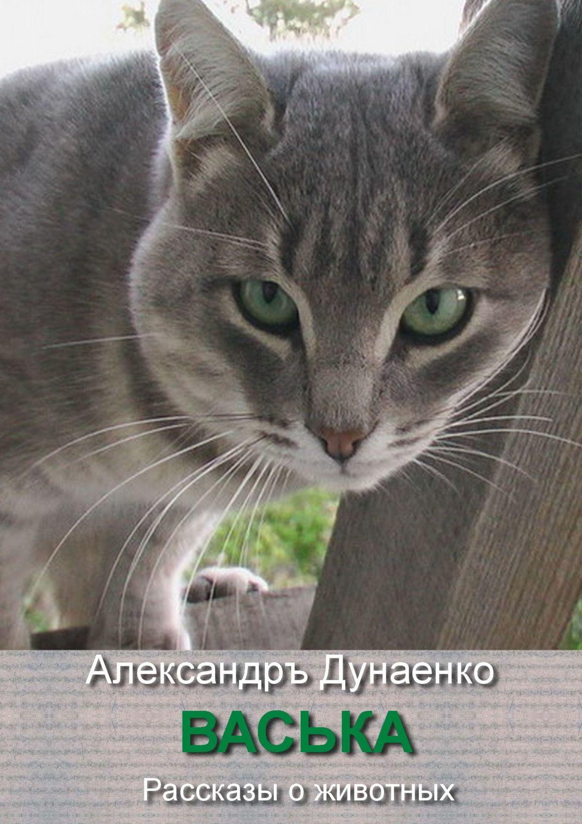 Александръ Дунаенко Васька. Рассказы оживотных цены