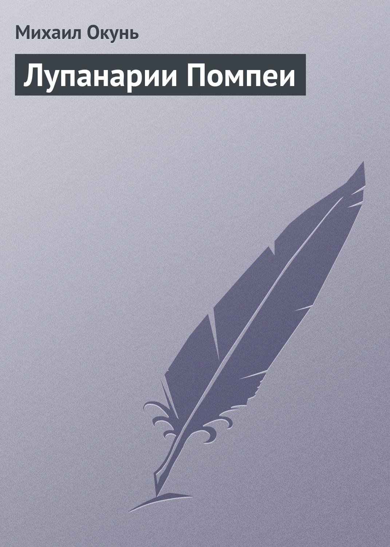 Михаил Окунь Лупанарии Помпеи михаил окунь уже хорошо сборник