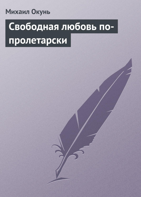 купить Михаил Окунь Свободная любовь по-пролетарски по цене 10 рублей