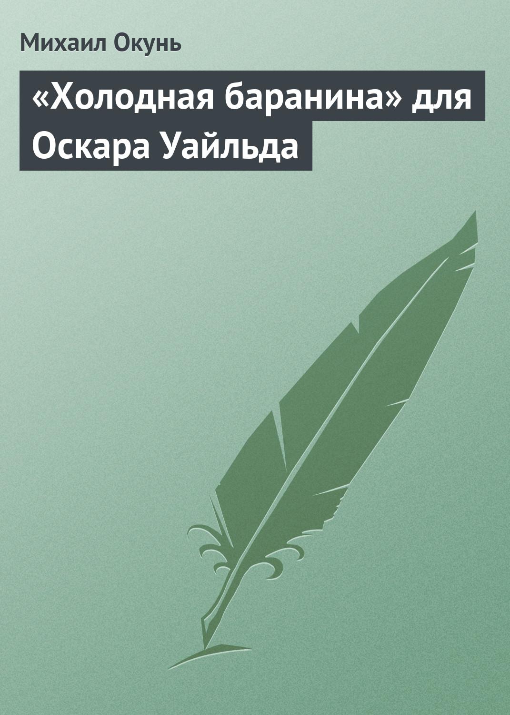 Михаил Окунь «Холодная баранина» для Оскара Уайльда