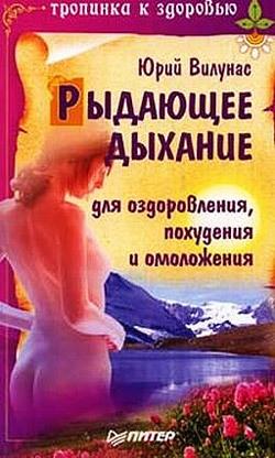 Юрий Вилунас Рыдающее дыхание для оздоровления, похудения и омоложения