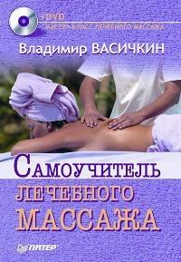 Владимир Васичкин Самоучитель лечебного массажа