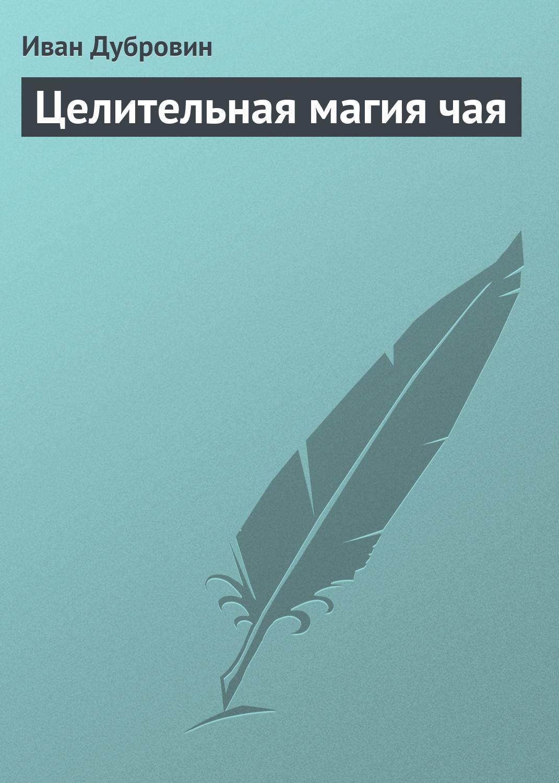 Иван Дубровин Целительная магия чая калки