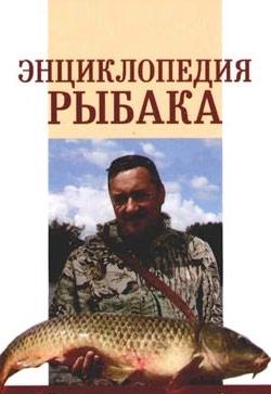 А. П. Умельцев Энциклопедия рыбака