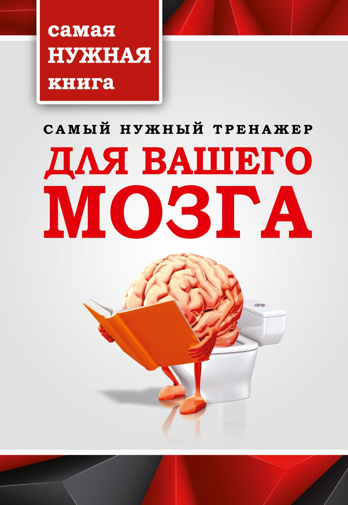 Т. П. Тимошина Самый нужный тренажер для вашего мозга