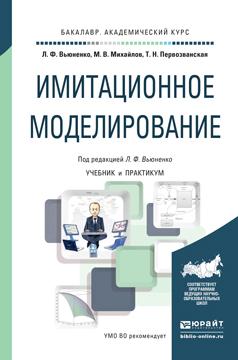 Людмила Федоровна Вьюненко Имитационное моделирование. Учебник и практикум для академического бакалавриата