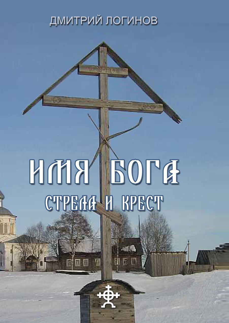 Дмитрий Логинов Стрела и крест