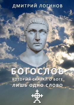 Дмитрий Логинов Богослов, который сказал о Боге лишь одно слово