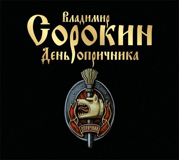 Владимир Сорокин День опричника день опричника 2018 05 02t19 00