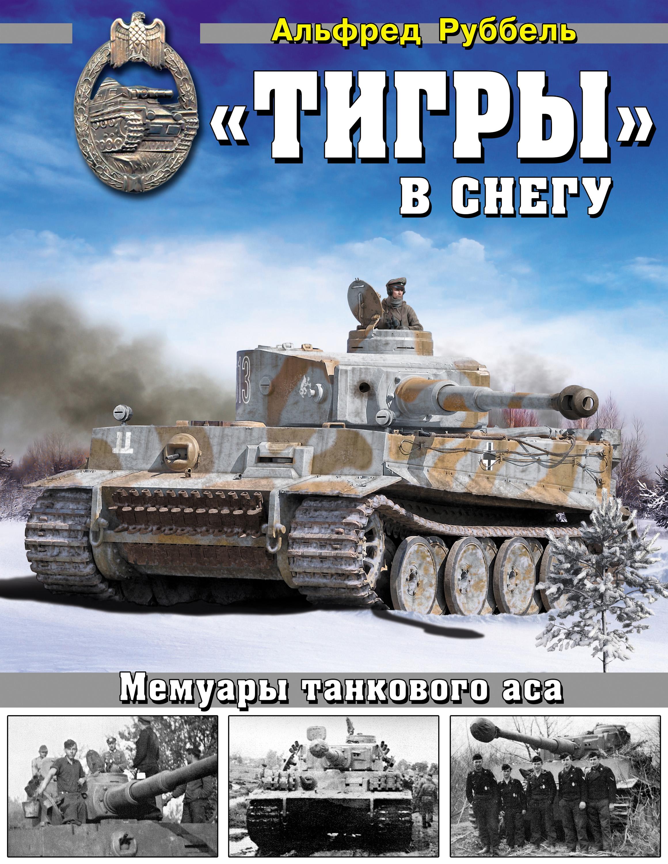 Альфред Руббель «Тигры» в снегу. Мемуары танкового аса