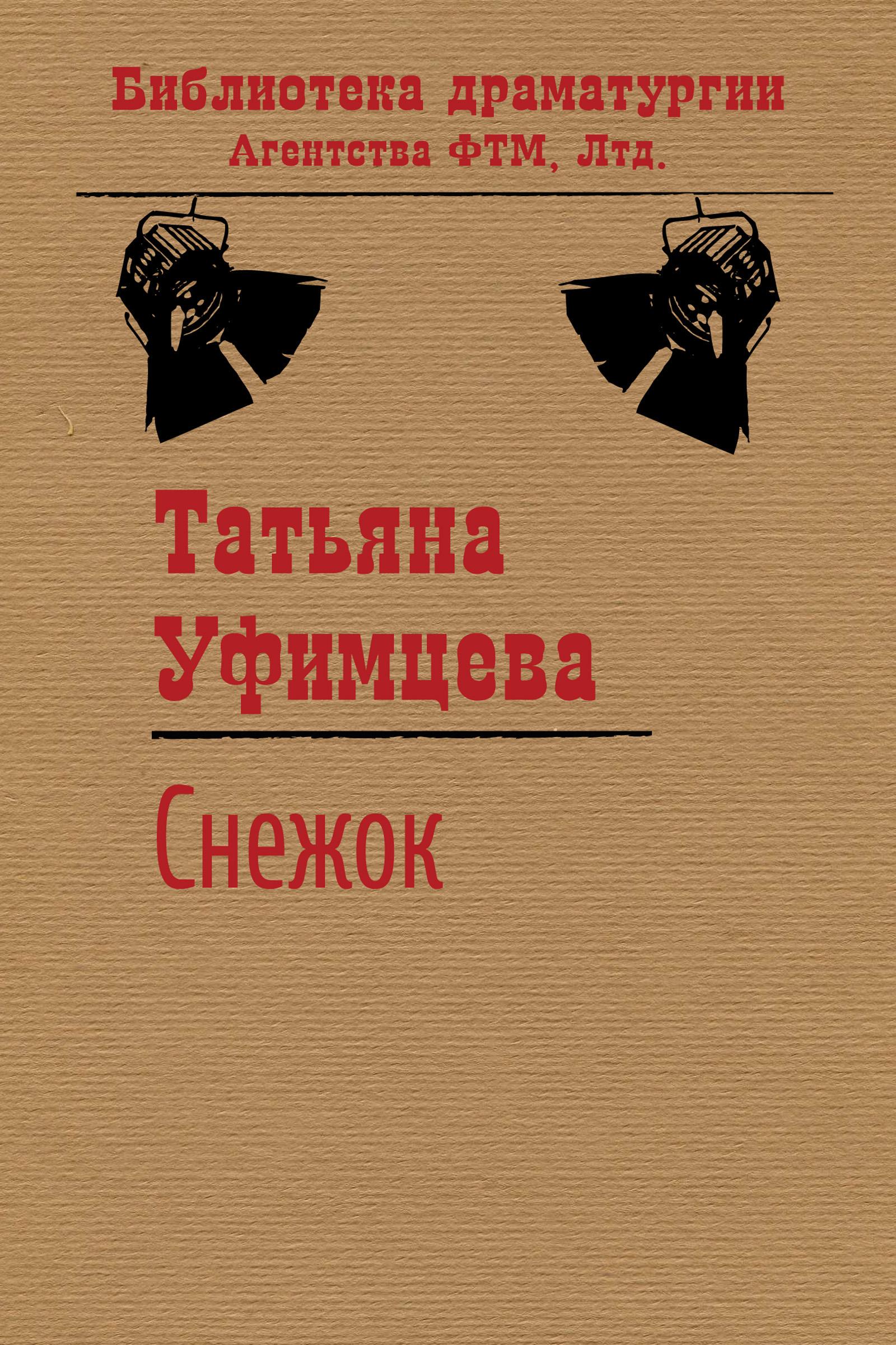 Снежок ( Татьяна Уфимцева  )