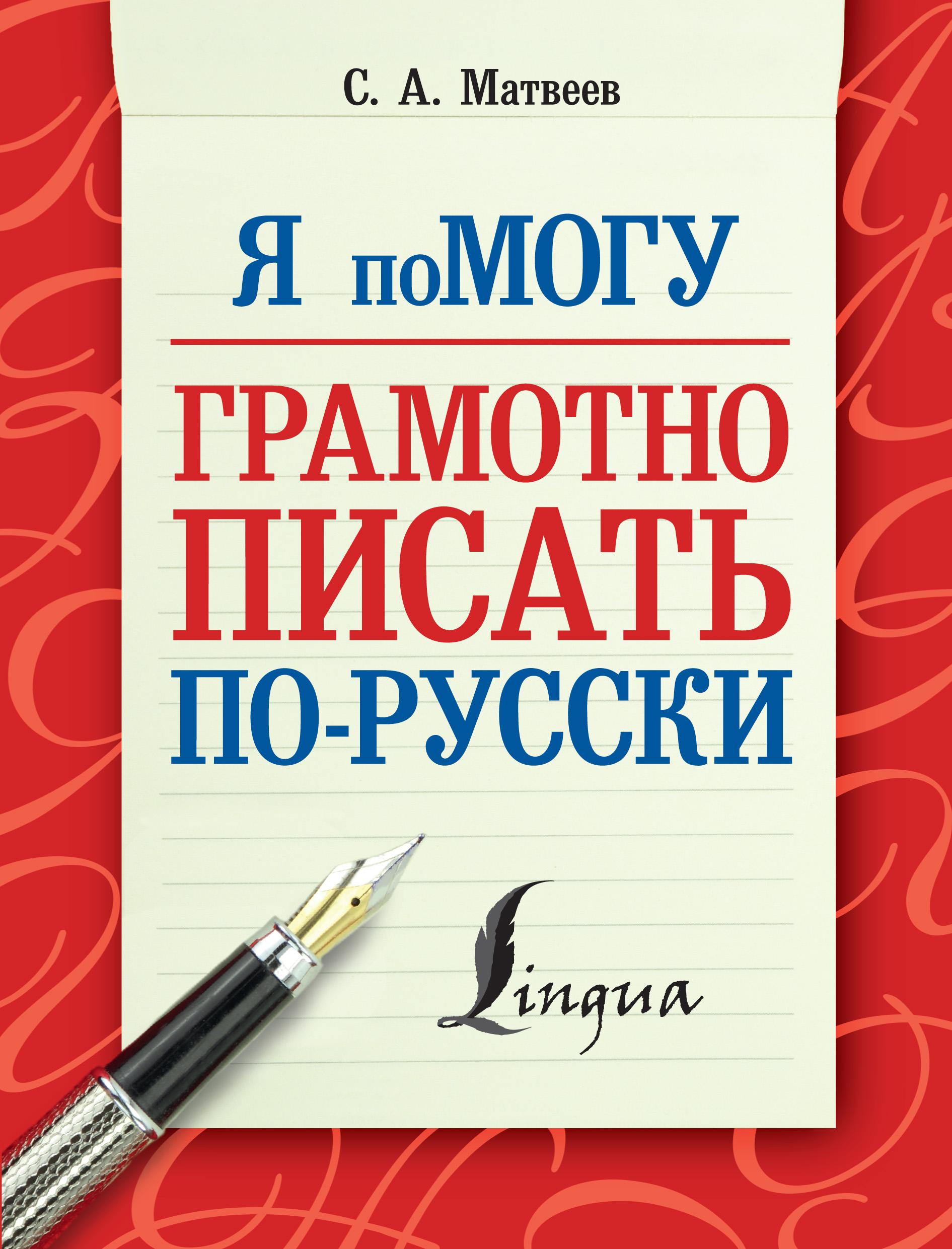 С. А. Матвеев Я помогу грамотно писать по-русски алексей матвеев футбол по русски коррупция в лицах