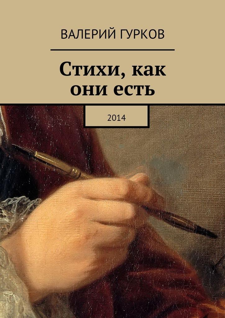 Валерий Гурков Стихи, как ониесть. 2014 цена 2017