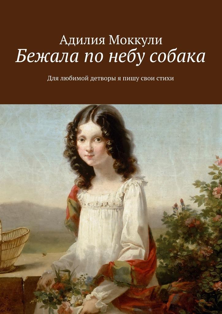 Адилия Моккули Бежала понебу собака
