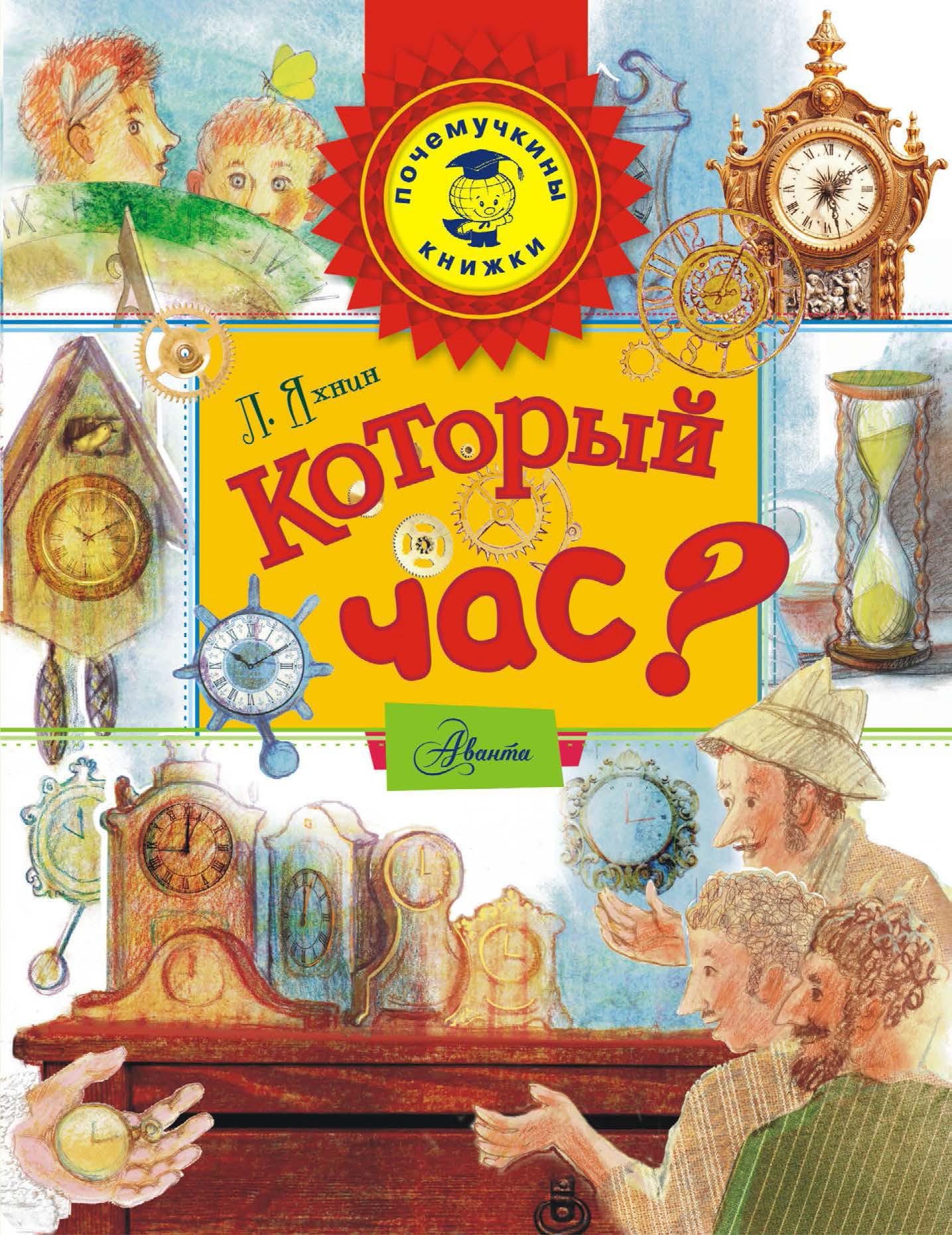 Леонид Яхнин Который час? ханна с солнечные часы