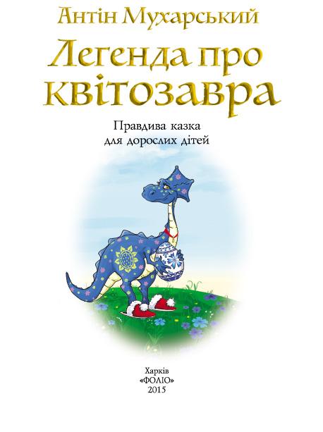 Антін Мухарський Легенда про квітозавра. Правдива казка для дорослих дітей антін щегельський мемуари українського казанови
