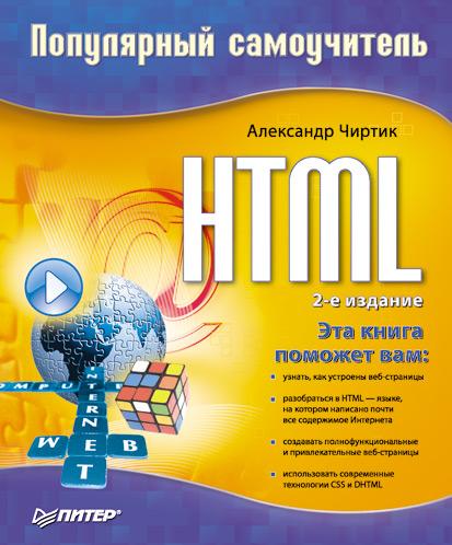 Александр Чиртик HTML: Популярный самоучитель