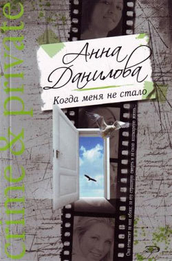 Анна Данилова Когда меня не стало цена 2017