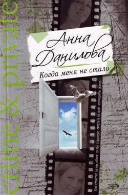 Анна Данилова Когда меня не стало