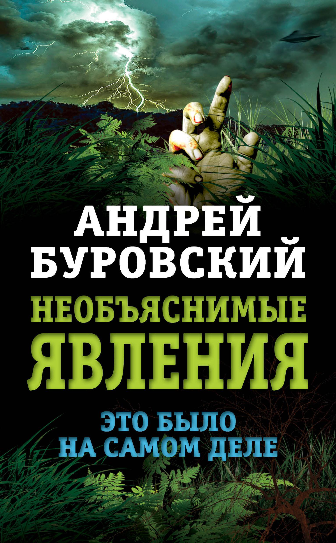 Андрей Буровский Необъяснимые явления. Это было на самом деле андрей семке непридуманные истории короткие рассказы