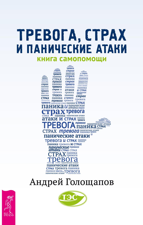 купить Андрей Голощапов Тревога, страх и панические атаки. Книга самопомощи недорого