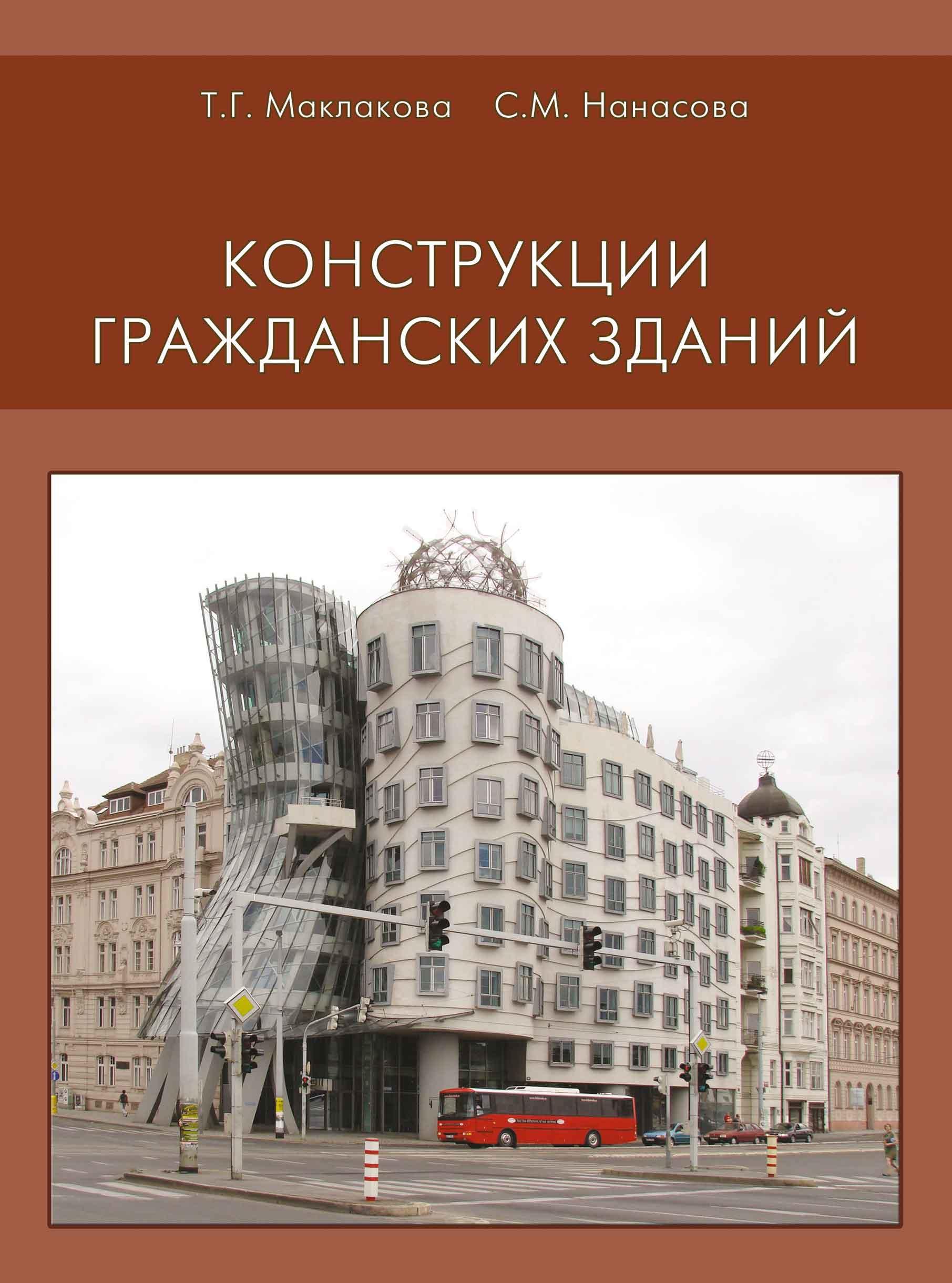 Т. Г. Маклакова Конструкции гражданских зданий