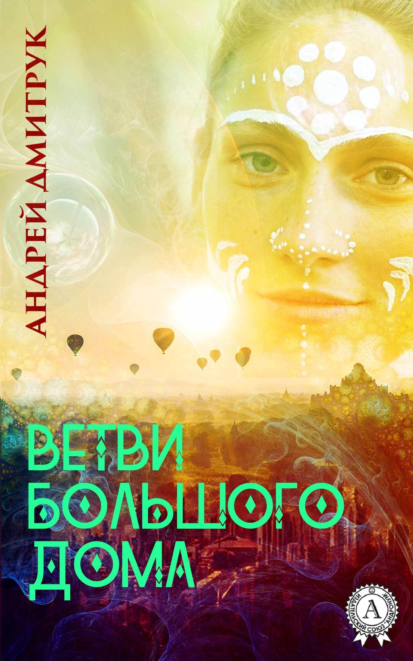 Андрей Дмитрук ВЕТВИ БОЛЬШОГО ДОМА андрей дмитрук битва богов