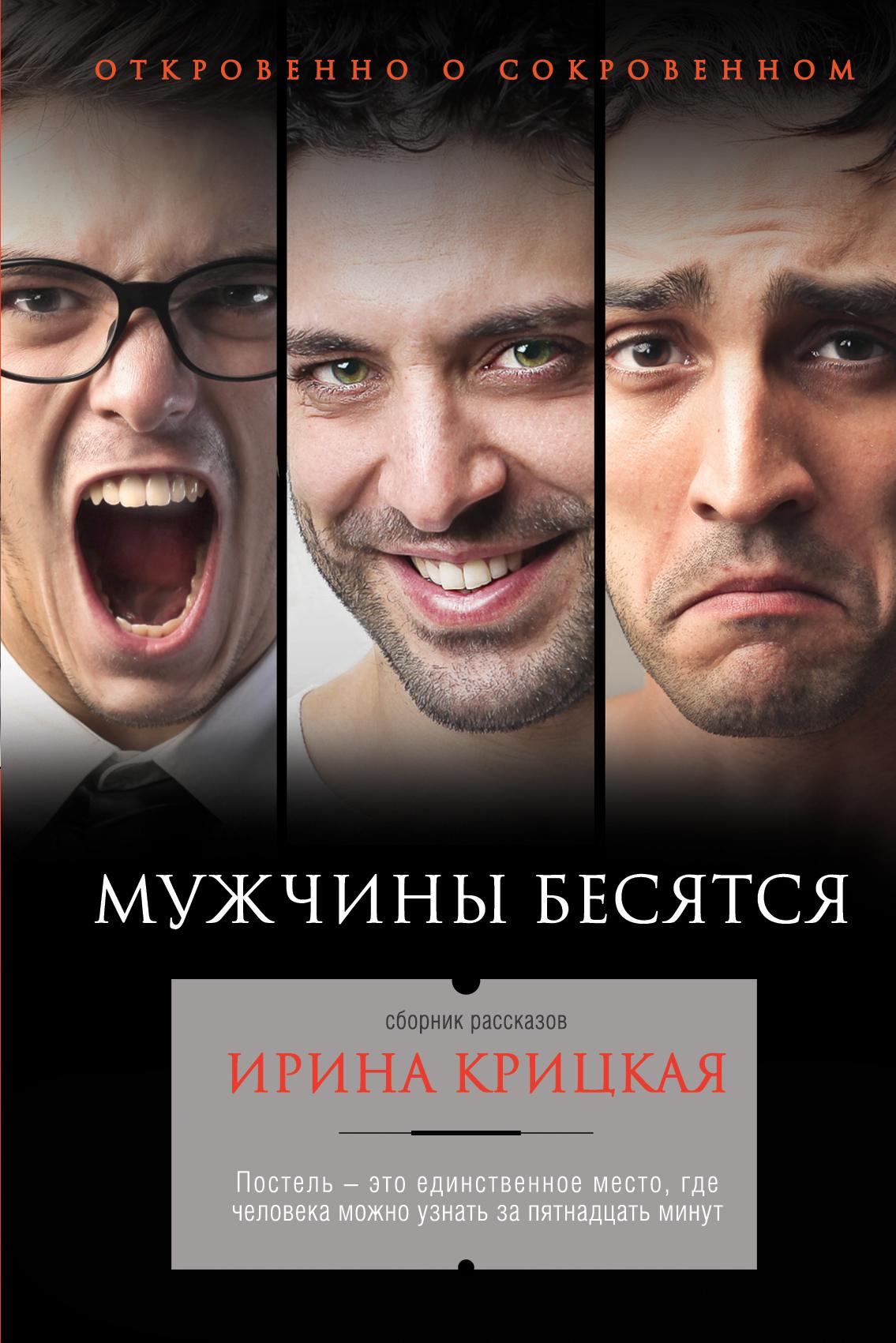 Ирина Крицкая Мужчины бесятся (сборник) ирина крицкая истеричка сборник