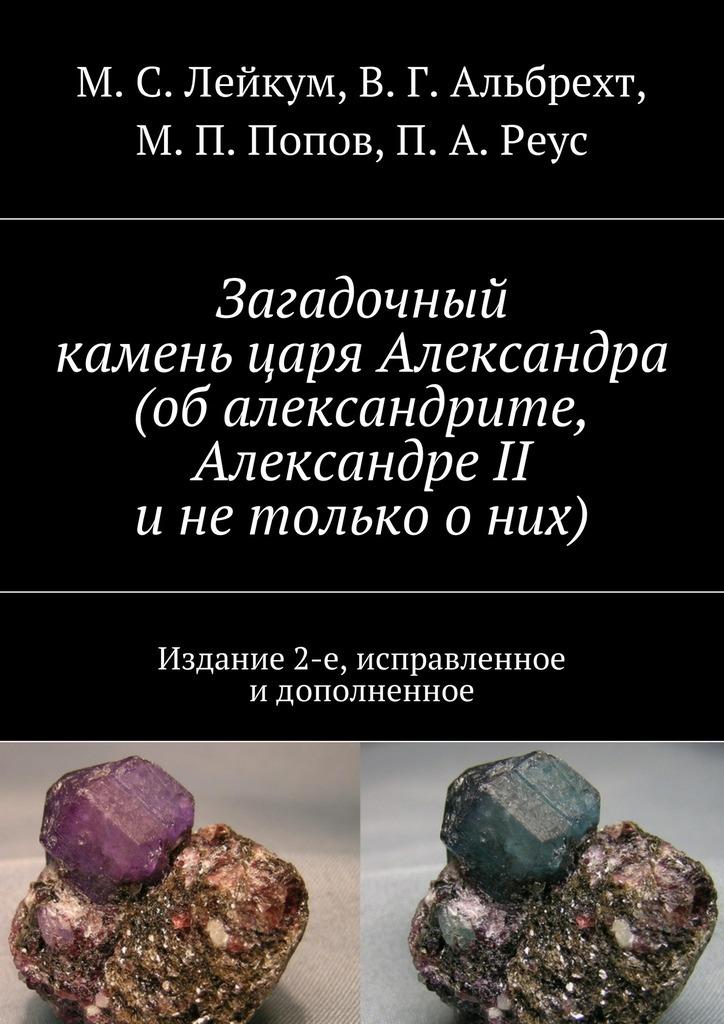 М. С. Лейкум Загадочный камень царя Александра (обалександрите, Александре II инетолько оних)