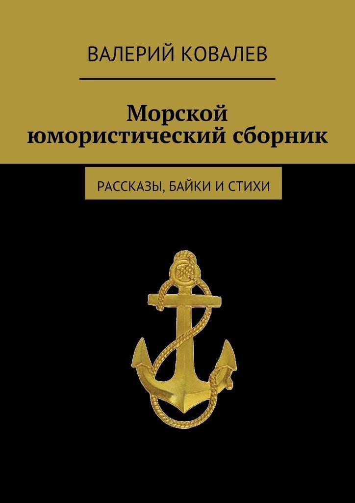 Валерий Николаевич Ковалев Морской юмористический сборник валерий николаевич ковалев эхо войны рассказы isbn 9785447475055